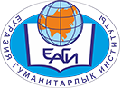 The Eurasian Humanities Institute