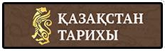 kaz-tarihy